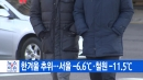 [YTN 실시간뉴스] 한겨울 추위...서울 -6.6℃·철원 -11.5℃