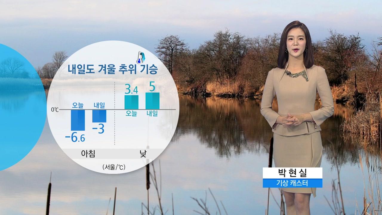 [날씨] 내일도 겨울 추위 기승...오후 한때 곳곳 눈