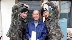 [좋은뉴스] '참전용사'에 미술대회 상금 기부한 군인들
