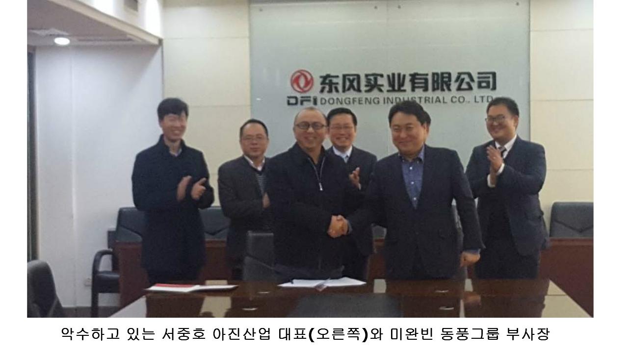 아진산업(주)-대우전자부품(주), 중국 2위 동풍자동차그룹과 합자기업 설립의향서 체결