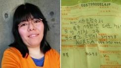 [좋은뉴스] '힘내요 포항'...지진 구호품 보낸 일본인