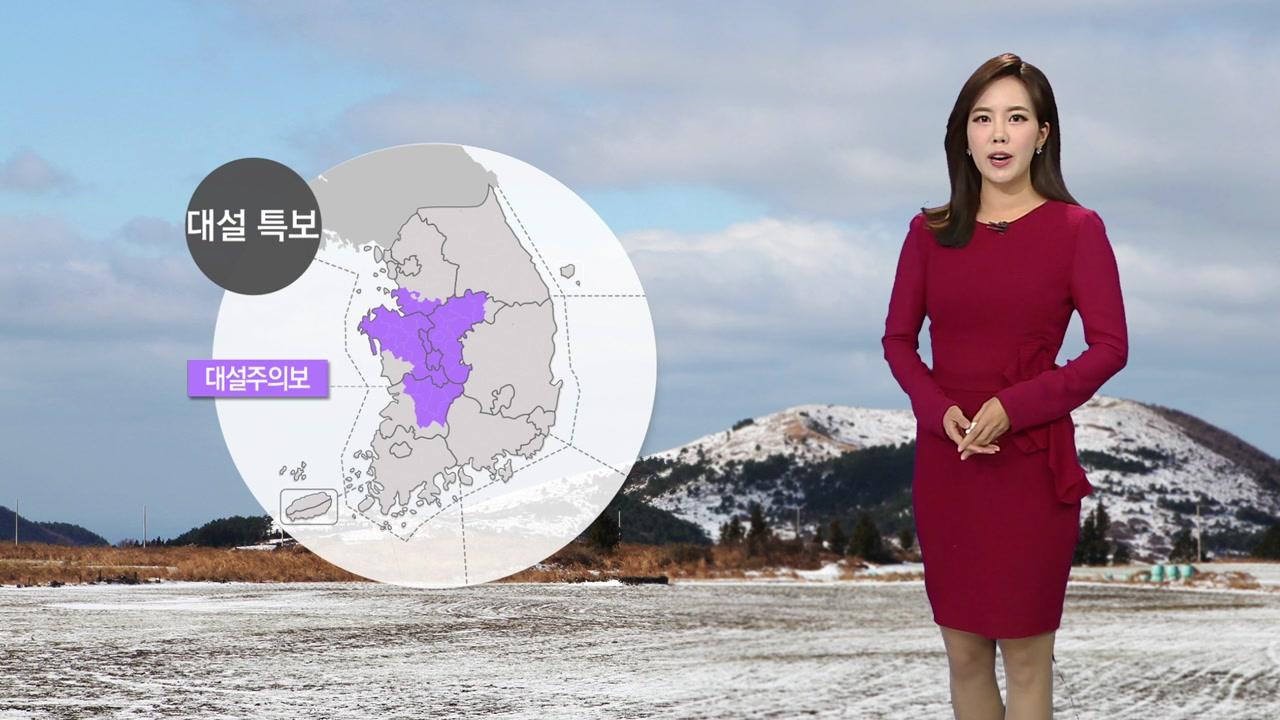 [날씨] 오늘 출근길 추위 속 빙판 주의...낮까지 내륙 곳곳 눈