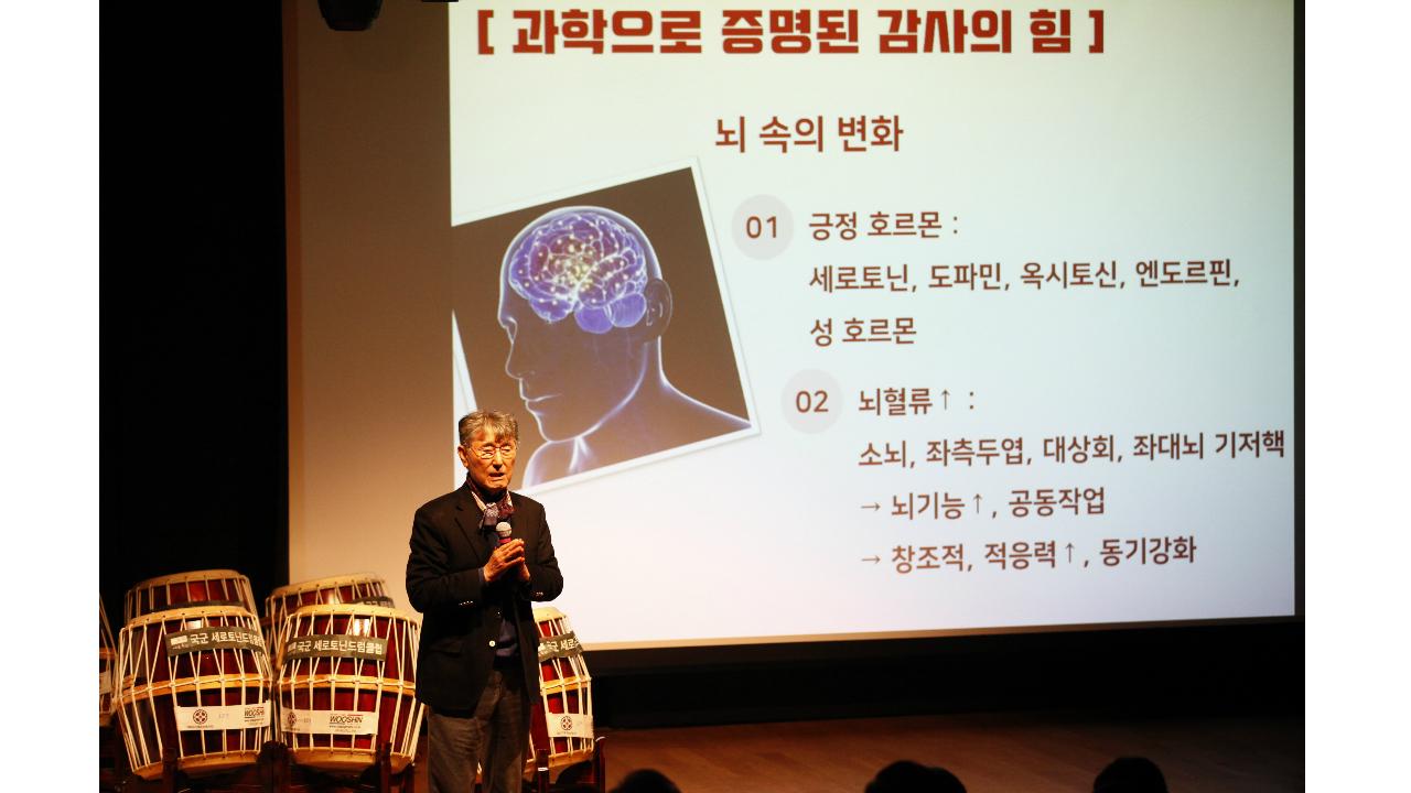 행복 호르몬 '세로토닌' 전도사 이시형 박사, '세로토닌문화 감사의 밤' 개최