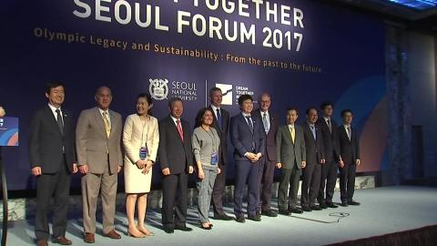'올림픽 유산과 지속 가능성 포럼' 개최