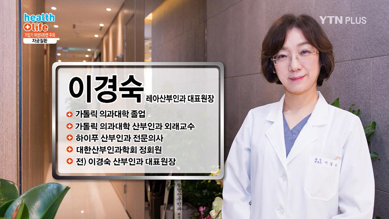 자궁질환의 비수술적 치료법, 하이푸 시술이란?