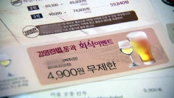 [취재N팩트] 뚜껑 까보니 '부결'...청탁금지법 운명은?