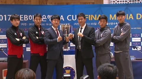 울산-부산, 내일 FA컵 결승 격돌