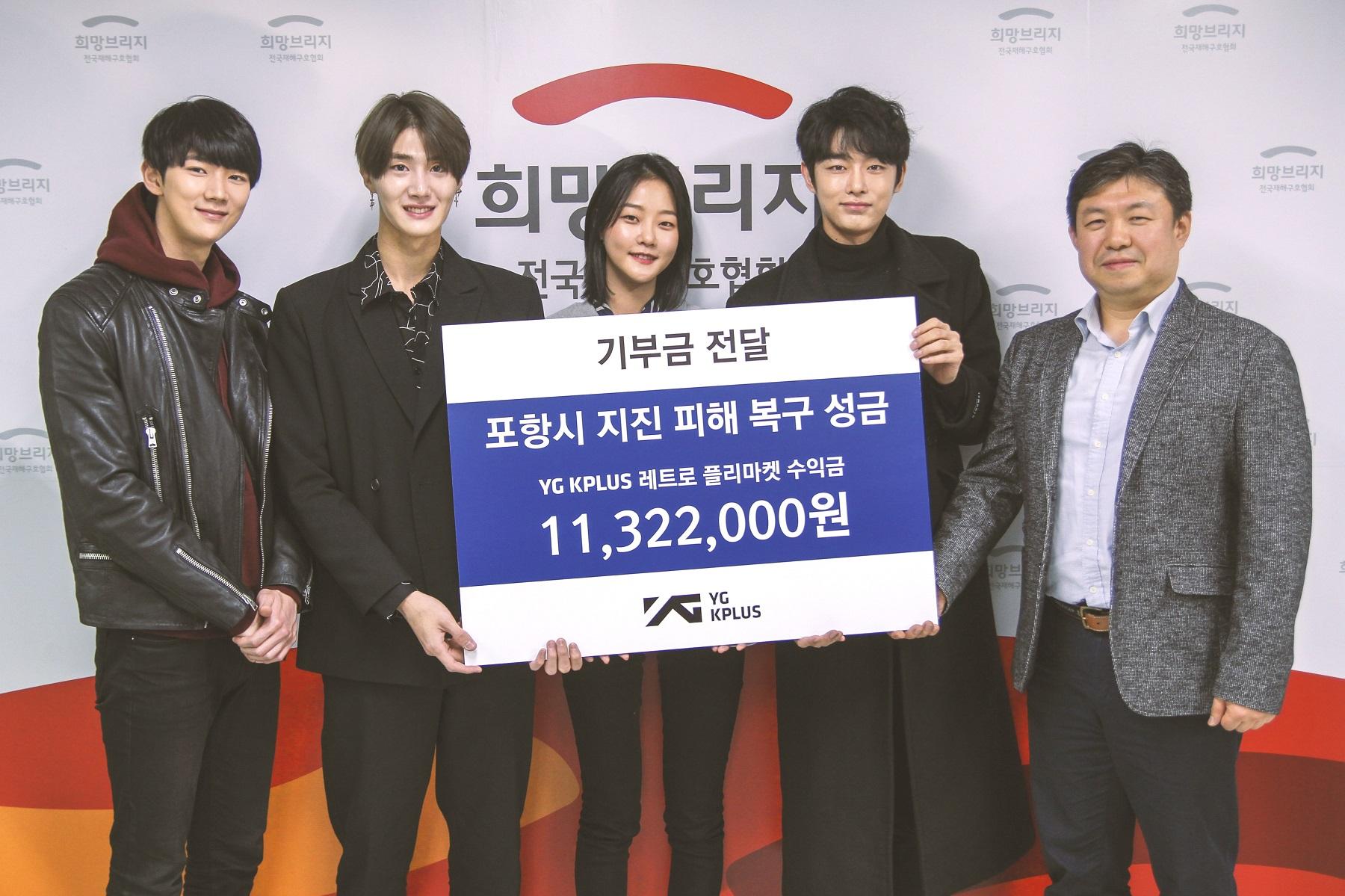 '희망과 용기를 담아' YG 케이플러스, 포항 지진 피해 이재민 구호 성금 전달!