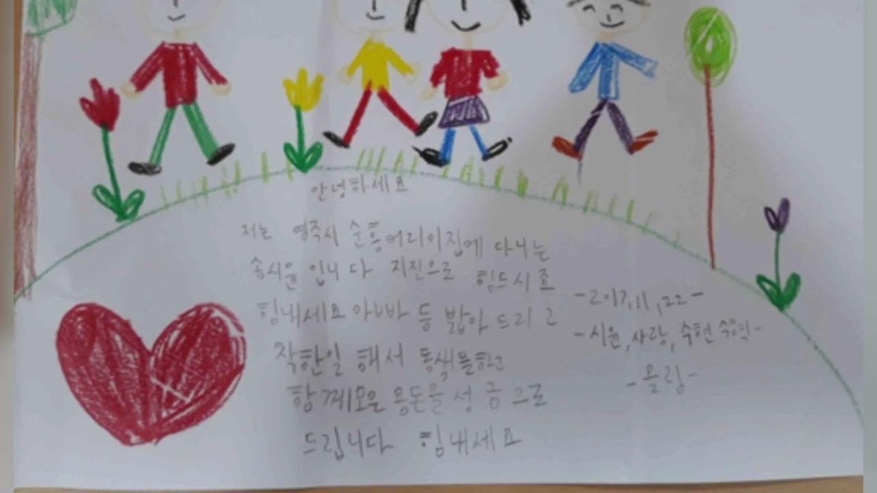 """[좋은뉴스] """"포항 힘내요""""...수현이네 4남매가 보내온 편지"""