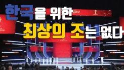 [자막뉴스] 한국을 위한 '최상의 조'는 없다