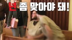 """[자막뉴스] """"나도 죄수지만 너 같은 놈은 용서 못 해!"""""""