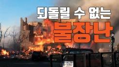 [자막뉴스] TV보고 따라한 '불장난'에 뉴욕 일대 비상사태