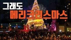 [자막뉴스] 지구촌 곳곳 화려한 크리스마스 점등식