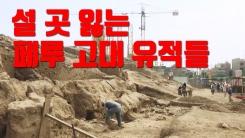 [자막뉴스] '도시화의 그늘' 페루 고대 유적 훼손 위기