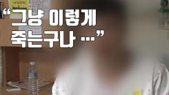 [자막뉴스] '낚싯배 전복 사고' 생존자가 전하는 당시 상황
