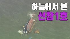 [자막뉴스] 하늘에서 본 분주한 인천 영흥도
