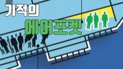 [자막뉴스] 7명은 구사일생...'에어포켓'이 역할