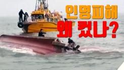 [자막뉴스] 영흥도 낚싯배 전복, 인명피해 왜 컸나?