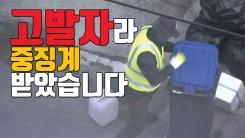 [자막뉴스] 비리 조사한다더니 고발자 색출해 '중징계'