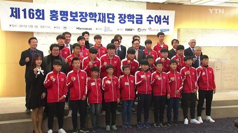 홍명보장학재단, 축구 유망주 22명 장학금