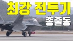 [자막뉴스] 美 스텔스기 24대 출격...北 핵심 표적 700곳 타격 훈련