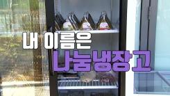 [자막뉴스] 우리 동네에는 특별한 '냉장고'가 있습니다