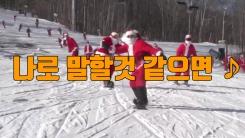 [자막뉴스] 160명의 산타가 스키장을 점령한 이유