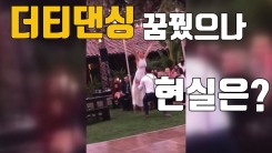 [자막뉴스] 이상은 '더티댄싱'이었지만...현실은?