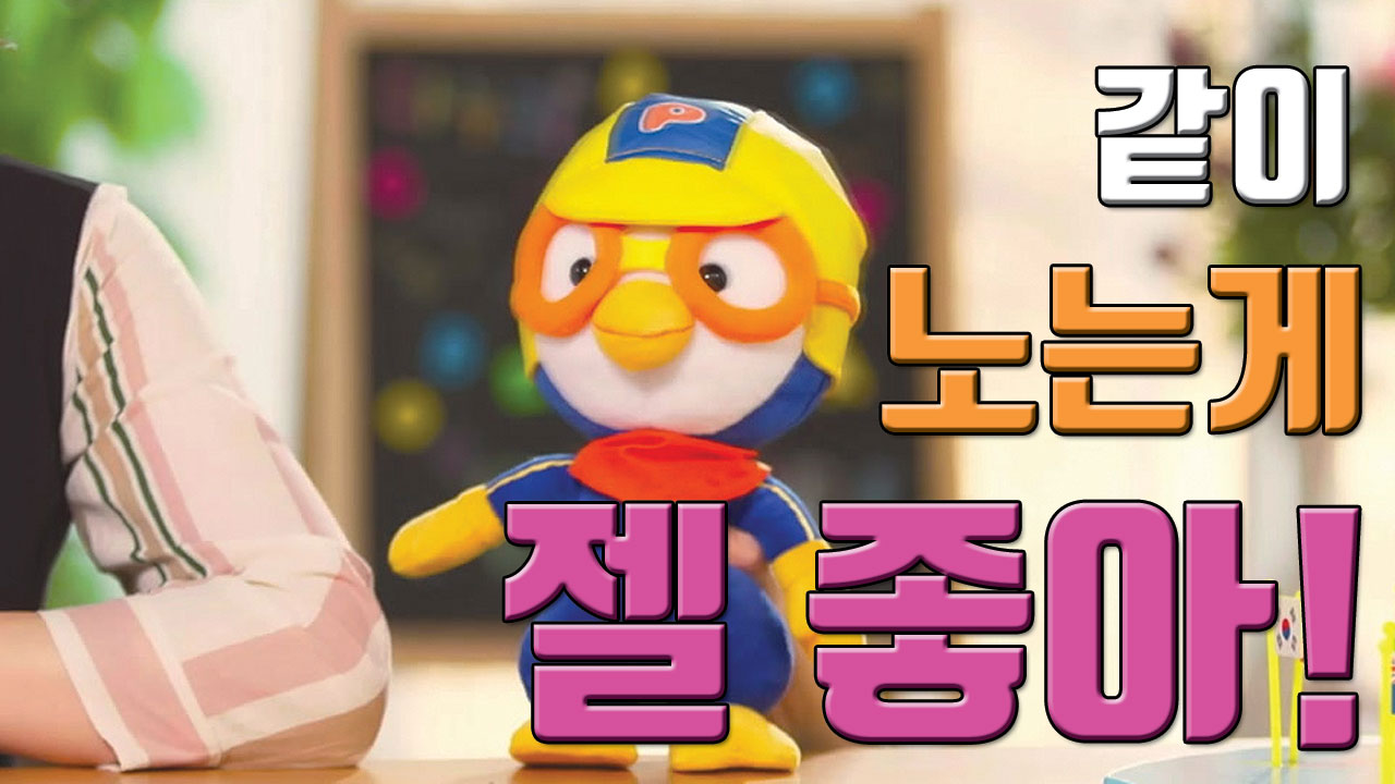 [자막뉴스] 뽀로로 활용해 '다문화' 동영상 제작
