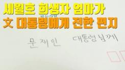 [자막뉴스] 세월호 희생자 엄마가 文 대통령에게 전한 편지