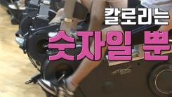 [자막뉴스] 실내 자전거, 속도 관계없이 칼로리 표기는 동일