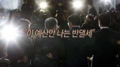 새해 예산안 처리...한국당 반발로 '진통'