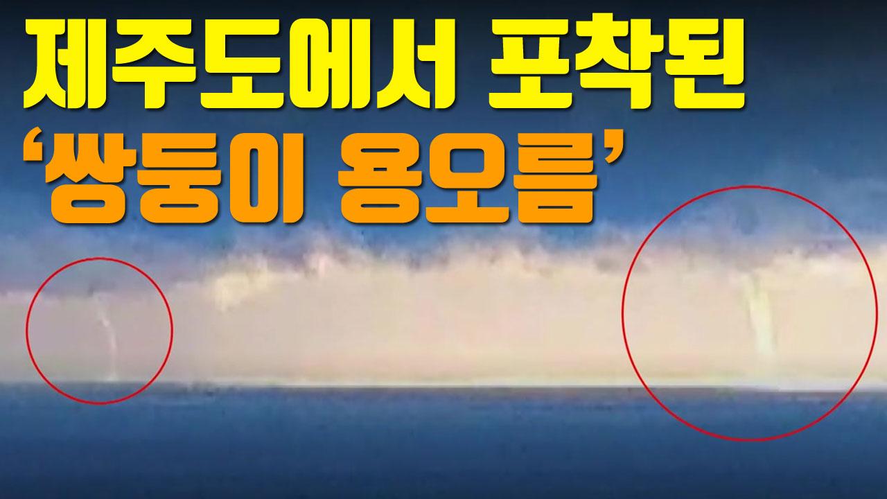 [자막뉴스] 제주에서 포착된 '쌍둥이 용오름'