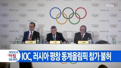 IOC, 러시아 평창 동계올림픽 참가 불허