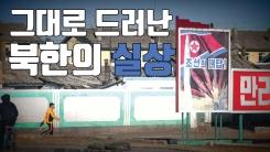 [자막뉴스] 외신 기자의 렌즈로 담은 북한의 일상