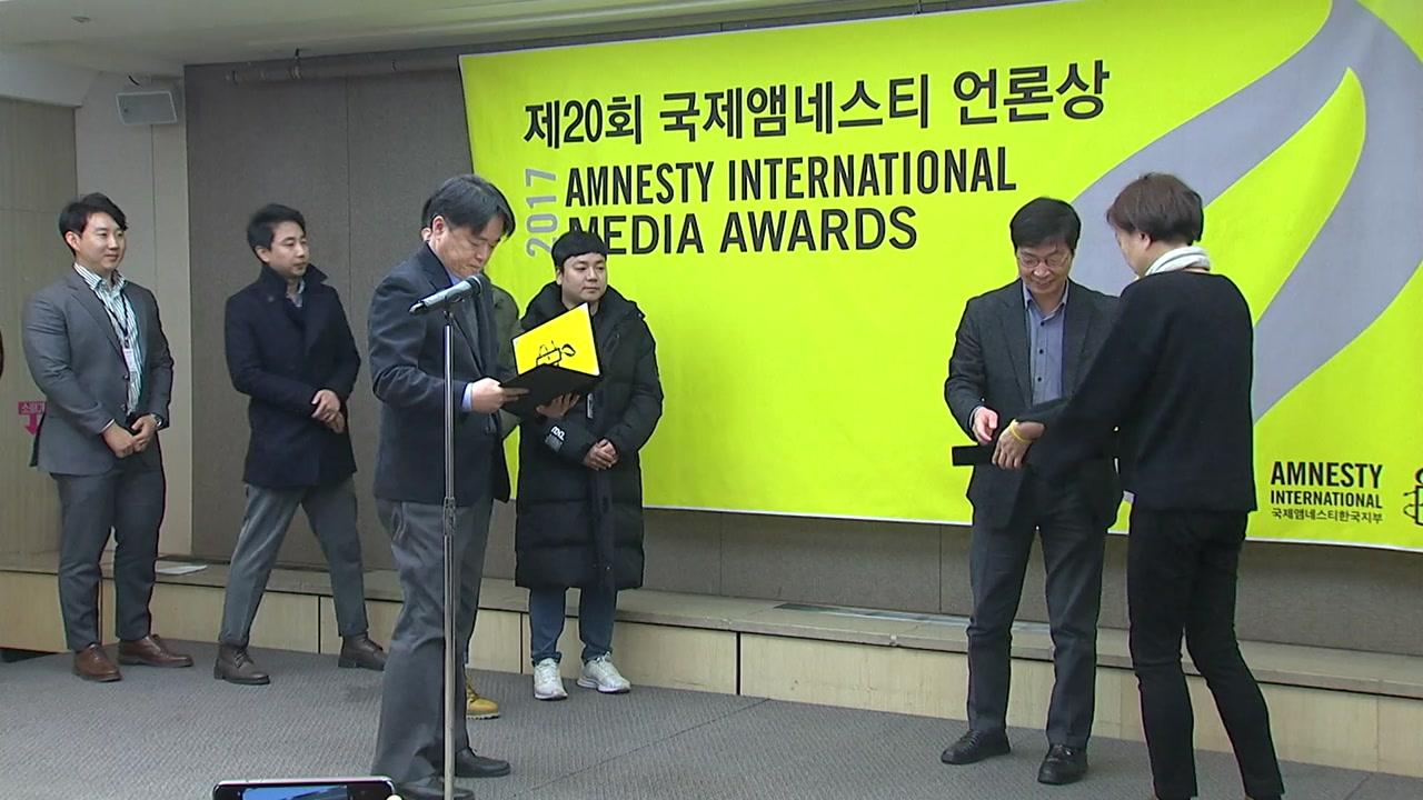 영화 '공범자들'·'아이 캔 스피크' 앰네스티 언론상 수상