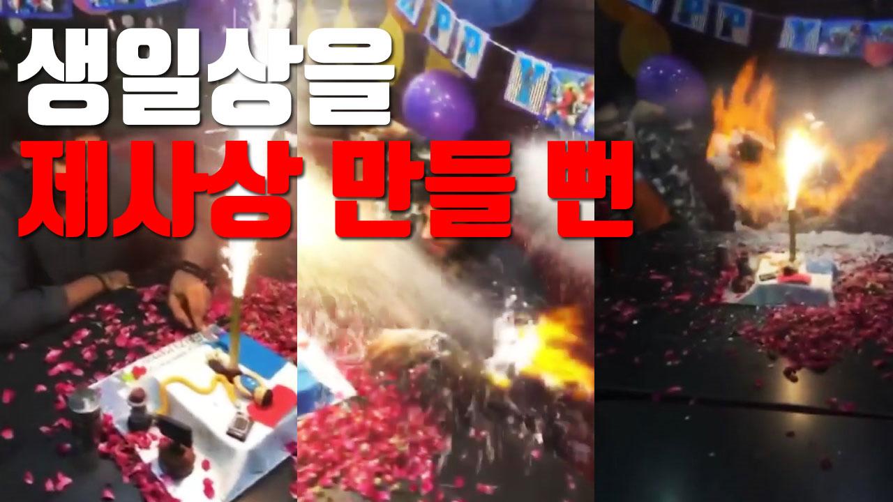 [자막뉴스] '생일상'을 '제사상' 만들 뻔...위험한 장난