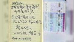 [좋은뉴스] 2년 만에 다시 돌아온 '얼굴 없는 천사'