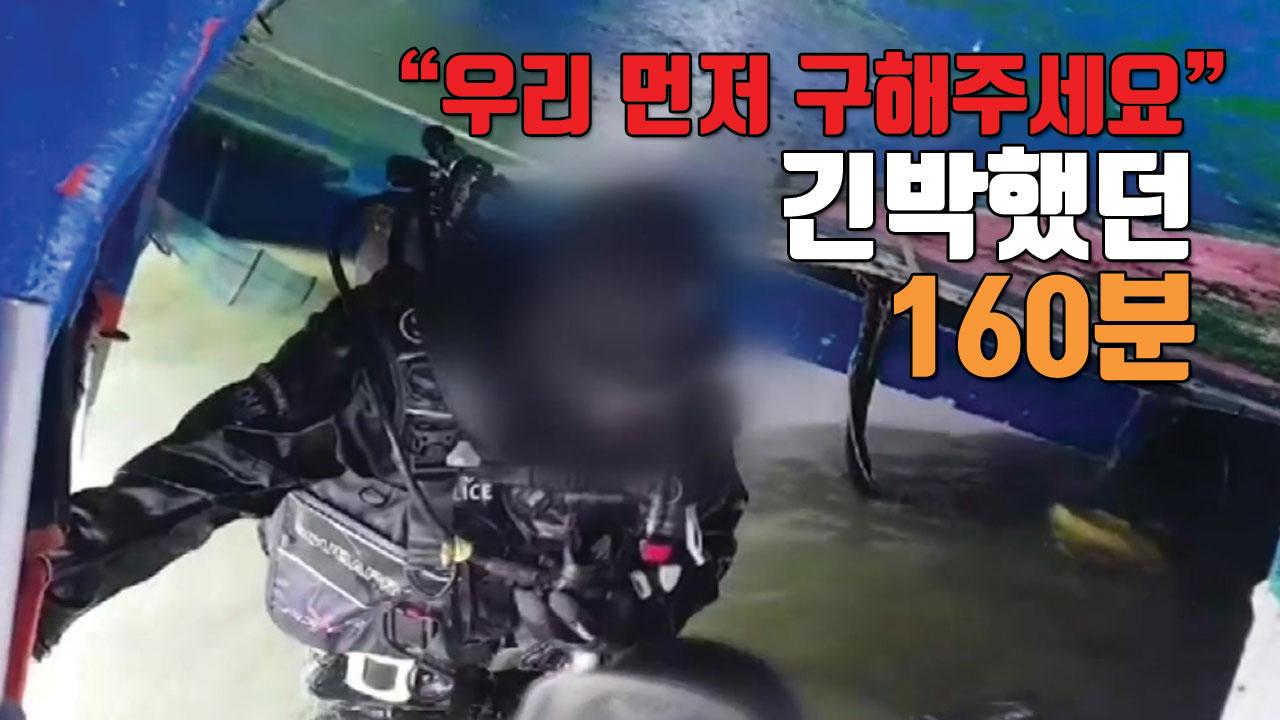 """[자막뉴스] """"우리 먼저 구해주세요""""...긴박했던 160분"""