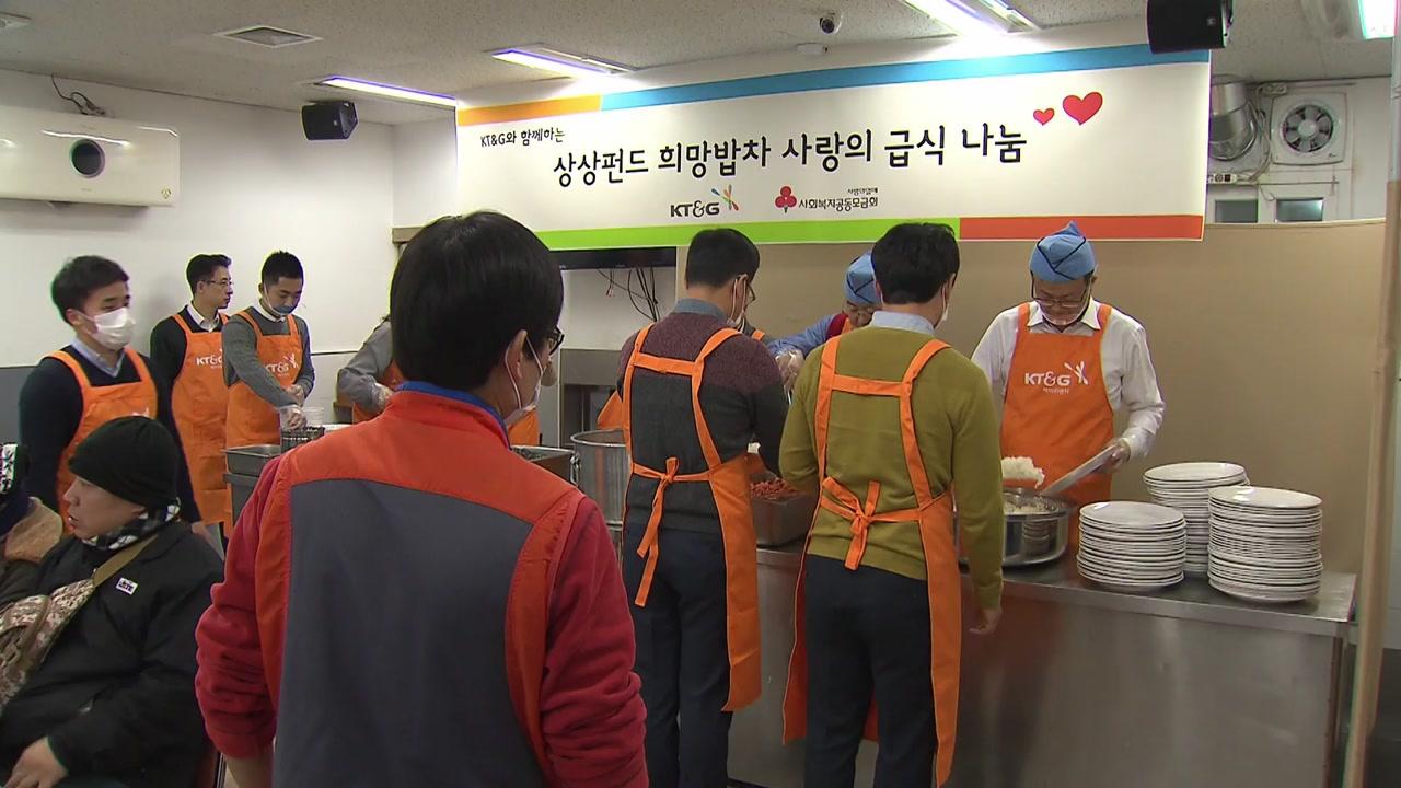 [기업] KT&G, 복지기관에 희망 밥차 전달...급식 봉사