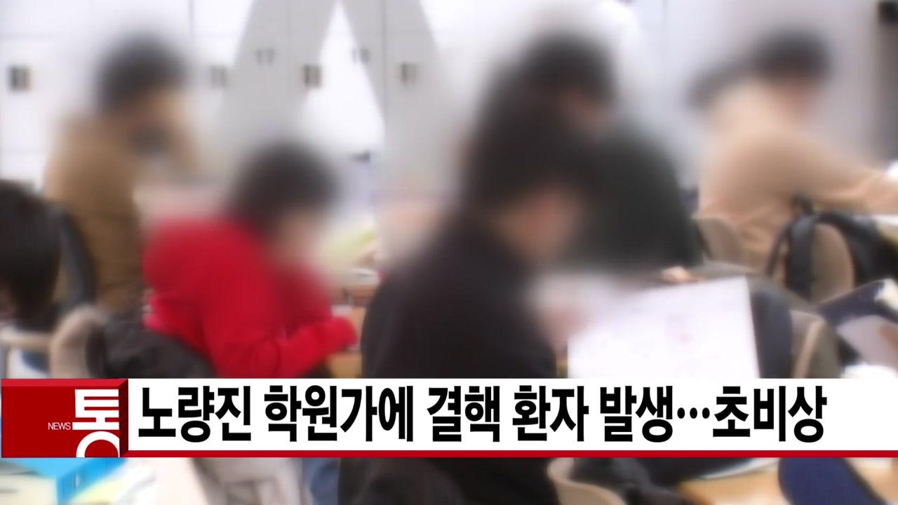 [YTN 실시간뉴스] 노량진 학원가에 결핵 환자 발생...초비상