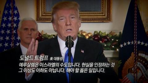 트럼프 ,이스라엘 수도 예루살렘 공식선언...아랍·이슬람 반발