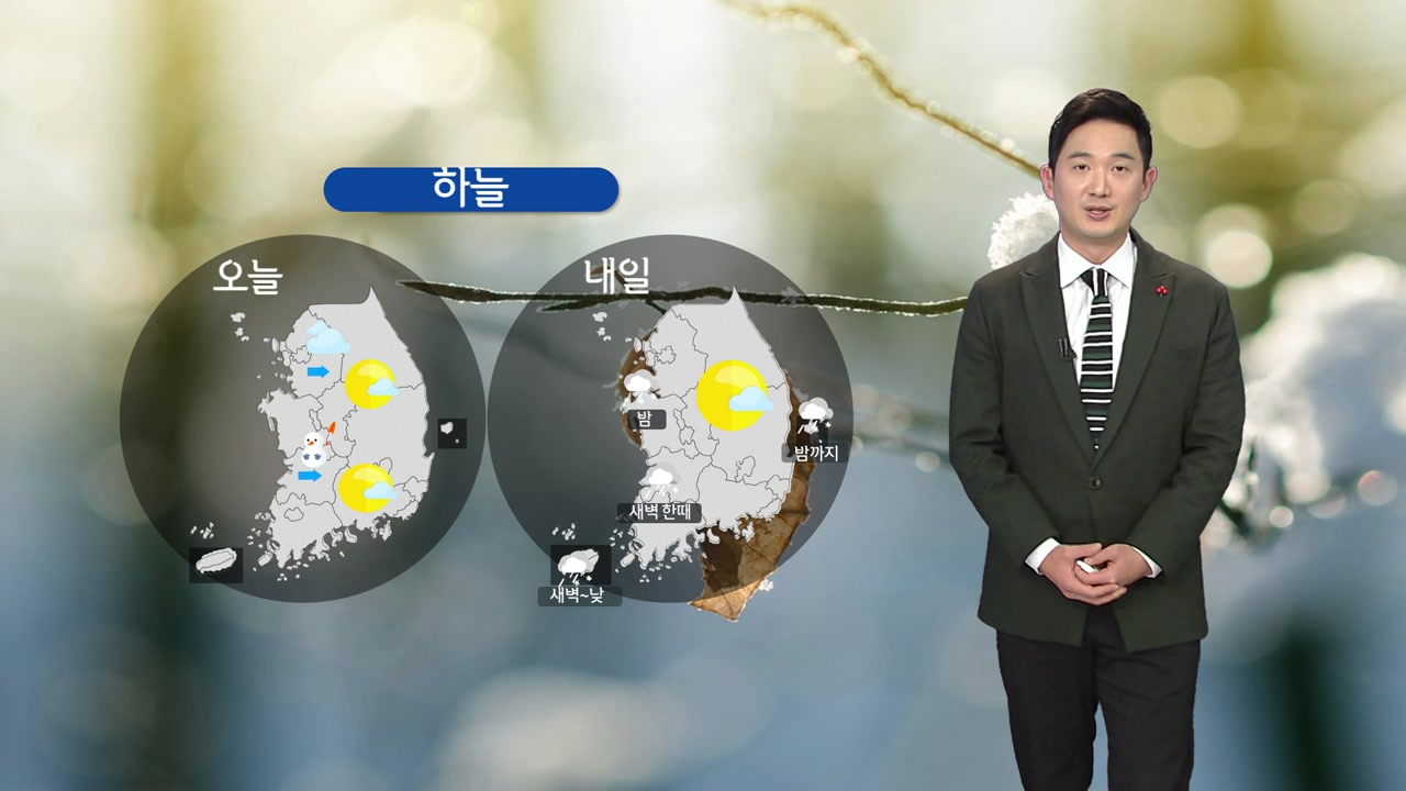[날씨] 내일 아침 매서운 추위 기승...동해안 건조주의보