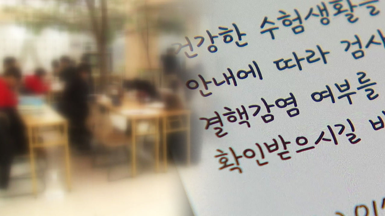 [단독] 결핵 확진에 비상 걸린 노량진 학원가