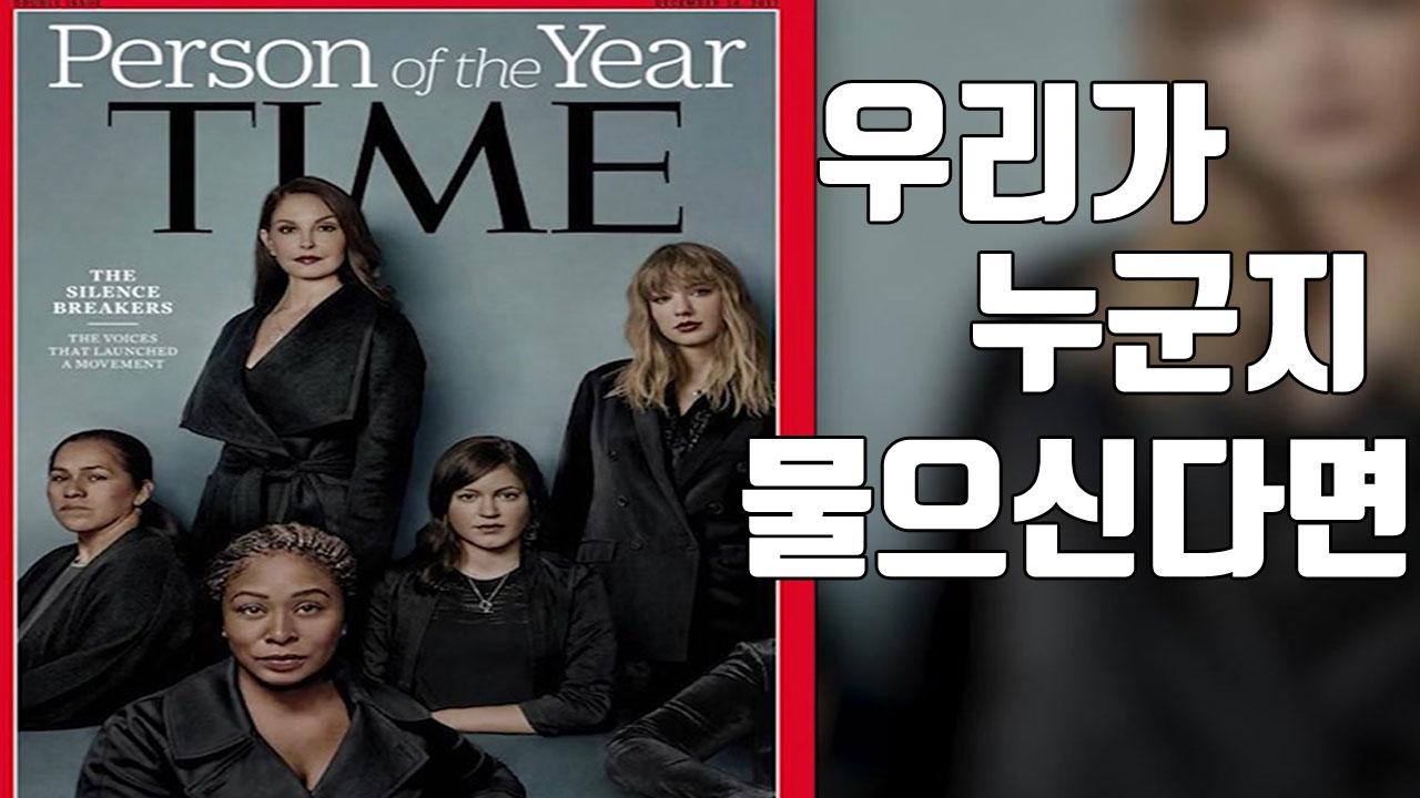 [자막뉴스] 타임지가 선정한 '올해의 인물'