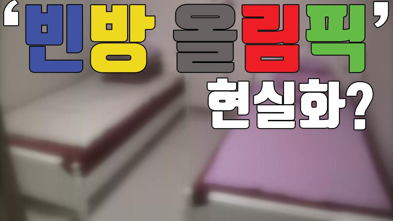 [자막뉴스] 바가지 숙박요금에 '빈방 올림픽' 될라