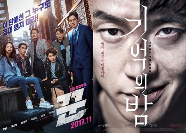 '꾼' 박스오피스 1위, 330만↑... 조용히 강한 '기억의 밤'