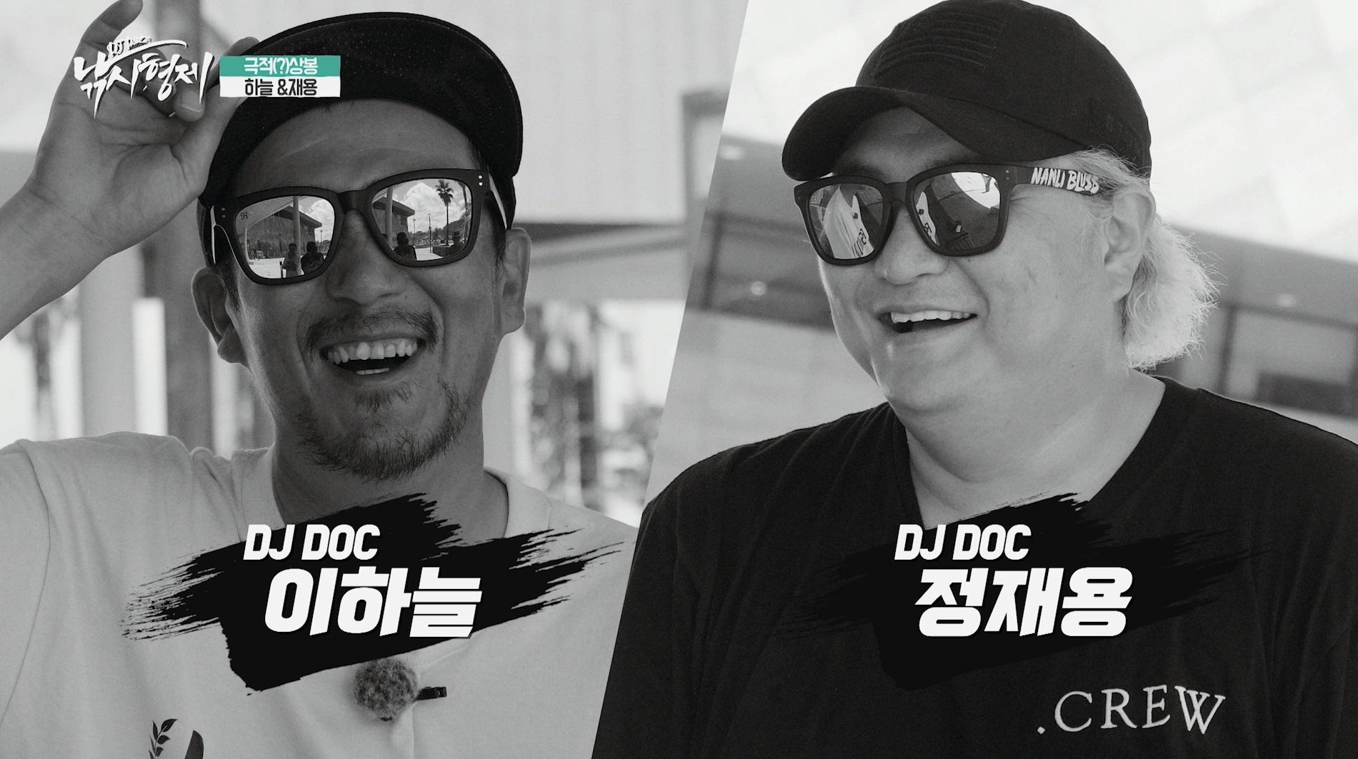 'DJ DOC의 낚시형제' 두 남자, 이하늘·정재용의 낚시 스타일 전격 분석