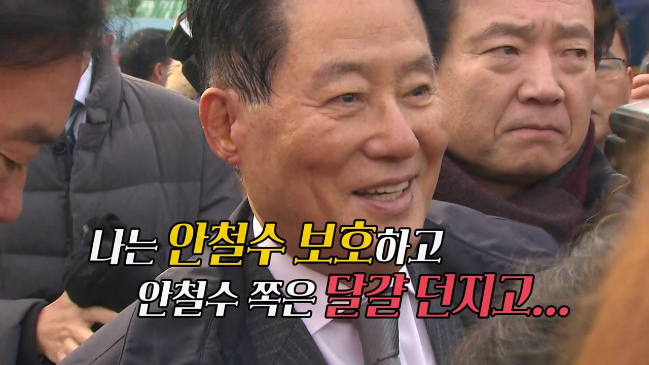국민의당 '중도통합' 내홍...분당 초읽기