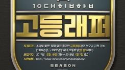 '고등래퍼' 시즌2, 내년 초 방송…19일 지원자 모집 시작